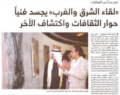 Al Itihad news Paper