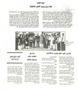 Al Nahar news paper