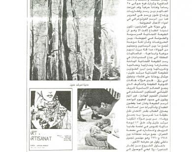 Arabia Al Dyar