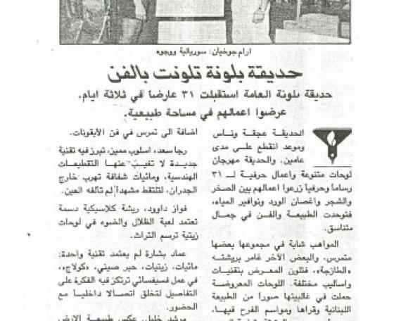 Gulf News Gulf Today Artshow - Imad Bechara Studio