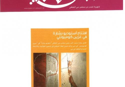 Cultural Horizon Arabic