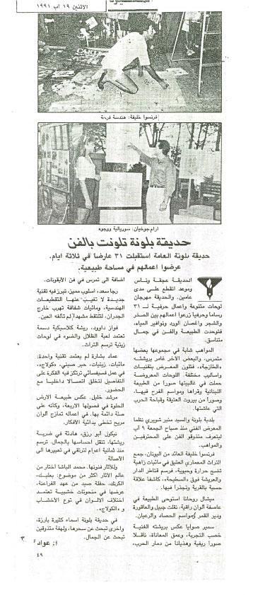 Arabic Al Massira