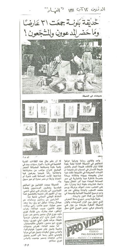 Arabic Al Nahar